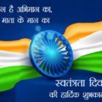 शहीदों की शहादत के कारण भारत आजाद हुआ